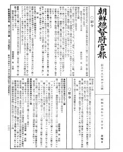 gazette_of_government-general_of_korea_1939-11-10_page_1-1
