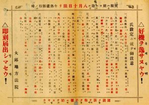 japanese_name_change_bulletin_of_taikyu_court